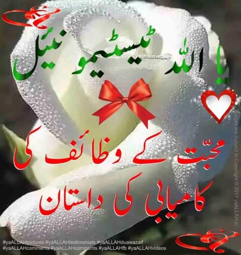 Wazifa-for-Love-Marriage-in-Islam-Amal-Tested-Tried-yaALLAH-testimonials-Success-alimran-ke-wazaif-230217