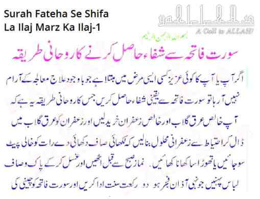 Al-Fatiha-Islamic-Wazifa-for-Hajat-Maqsad-Wishes-Desires-1-140816