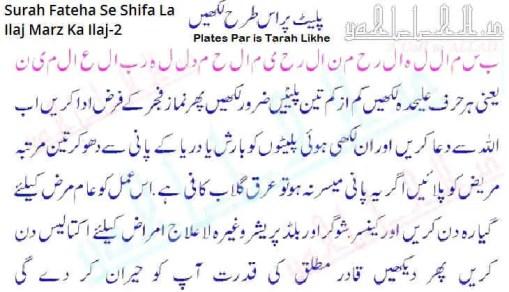 Al-Fatiha-Islamic-Wazifa-for-Hajat-Maqsad-Wishes-Desires-2-140816
