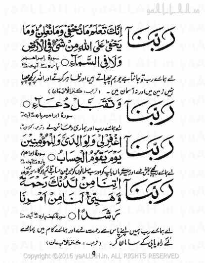 All Chahal 40 Rabbana from Quran Dua Fazail & Benefits-1-290716-9-#yaALLAHpictures