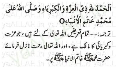 alhamdulillah-allazee-izzati-wal-kibriyaee-hub-taskheer-amal-for-marriage-proposal-260916
