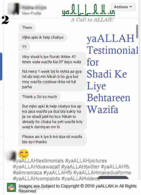 powerful-qurani-ayat-for-marriage-successful-amal-in-islam-urdu-arabic-2-yaallah-testimonial-171116-surah-ikhlas-41-martabah