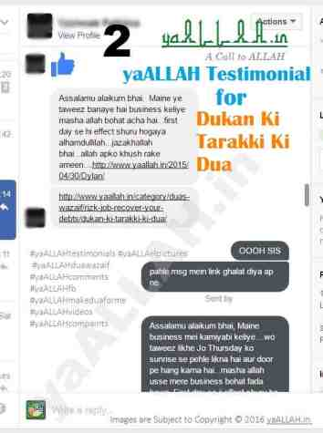 business-success-story-urdu-amal-yaallah-testimonial-2-041216