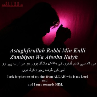 Dua-for-Forgiveness-of-All-Sins-in-Islam-yaALLAH