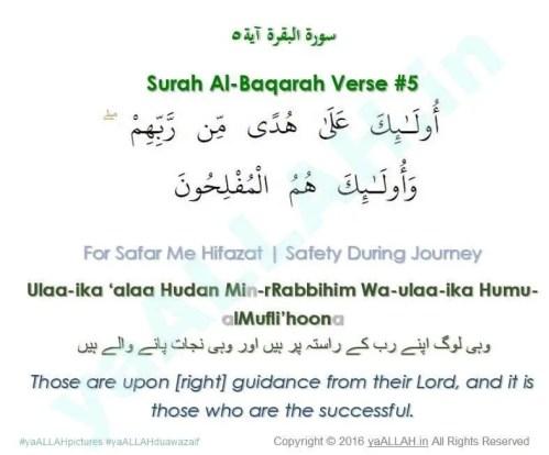 Islamic Prayer for Travel Safar Mein Hifazat ki Dua