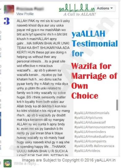 wazifa-for-love-marriage-pasand-ki-shadi-mohabbat-ka-kamyab-amal-3-071216