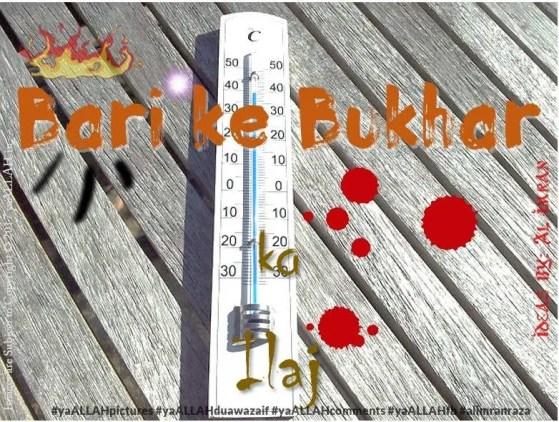 How-to-Cure-Fever-Bari-ka-Bukhar-Treatment-in-Islam-bari-ka-bukhar-gardan-tod-fever-090117