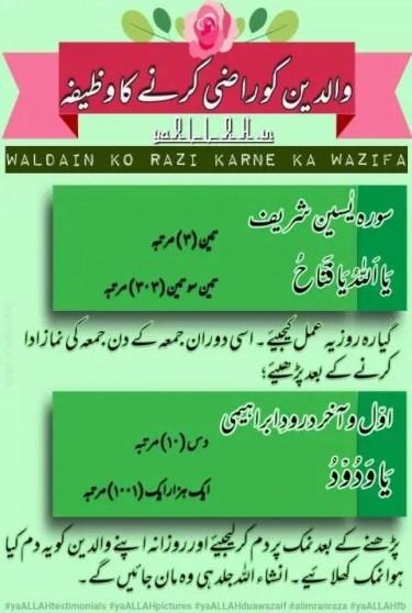 Wazifa To Make Parents Agree for Marriage Waldain Razi