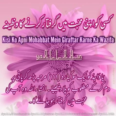 kisi ko apni mohabbat mein giraftar karne ka wazifa urdu mein