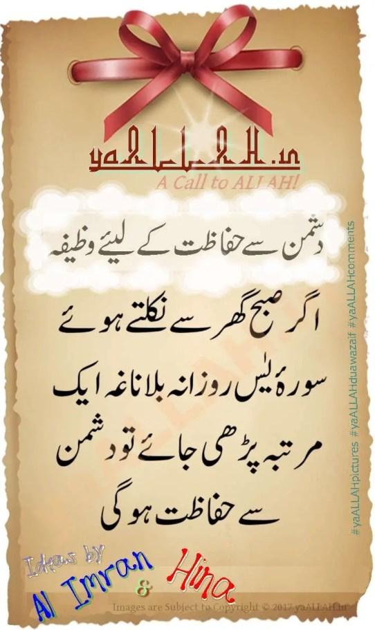 Dushman-se-Aman-o-Hifazat-ke-Liye-Taqatwar-Amal-safety-from-enemy-security-yaALLAH-020217