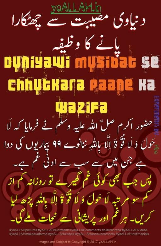 Muslim-Prayers-for-Calamity-Tragedy-Distress-Adversity-Disaster-Nagahani-afat-talne-ka-wazifa-yaALLAH-250217