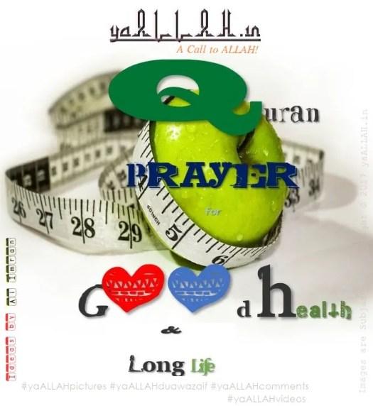 Quran Prayer for Good Health Long Life Sehat Mand Rehne Ka Raaz