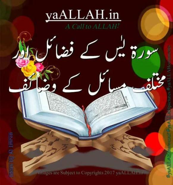 Surah-Yasin-Benefits-Virtues-Different-Problems-Masail-Ka-Asan-Hal-sorat-yasin-fazail-yaALLAH010217