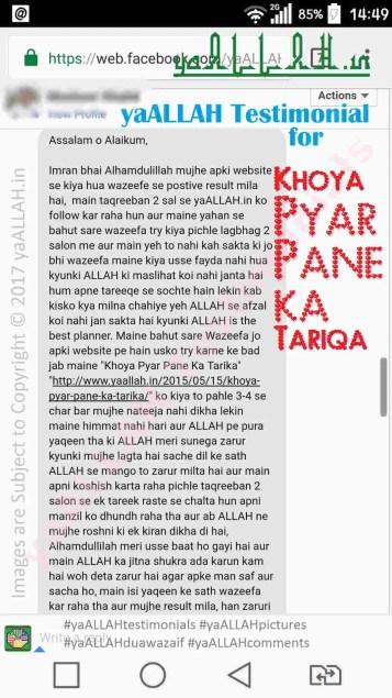 yaALLAH-Testimonials-khoya-pyar-pane-ka-tariqa-1.1-220217
