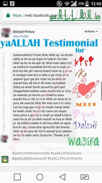 yaALLAH-Testimonials-kisi-ke-dil-mein-muhabbat-success-2.0-220217