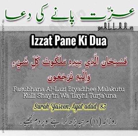 BECOME IMPRESSIVE) Dua to Increase Respect-Izzat Pane ki Dua