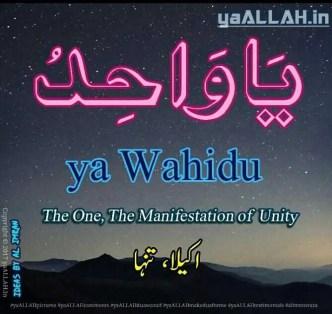 ya-Wahidu-ALLAH-name-asma-ul-husna-yaALLAH-230317