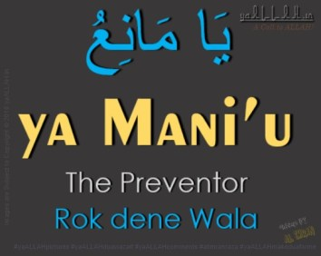 ya-maniu-mani-al-mani-ALLAH-names-asma-ul-husna-yaALLAH-290317