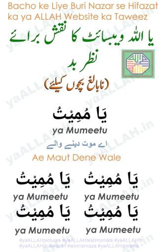 ya-mumitu-mumito-mumeetu-ALLAH-99-names-Asma-ul-Husna-yaALLAH-110517