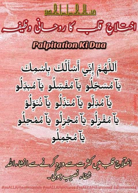 Dua for Palpitation