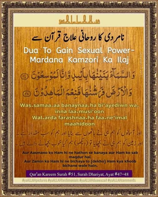 Dua to Gain Sex Power-Mardana Kamzori-namardi ka ilaj urdu