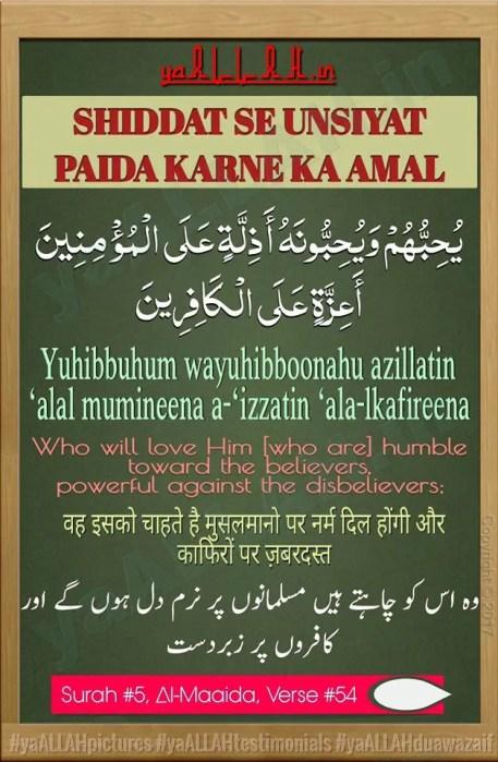 mohabbat paida karne ka asan amal-Surah-5-ayat-54