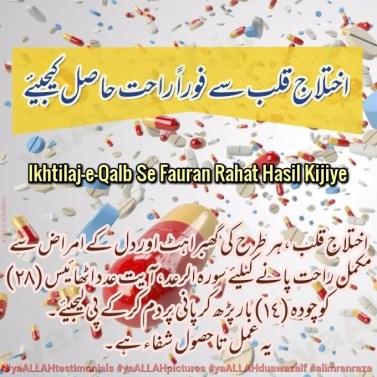 quran dua for heart palpitations-ikhtilaj-e-qalb ki qurani ayat