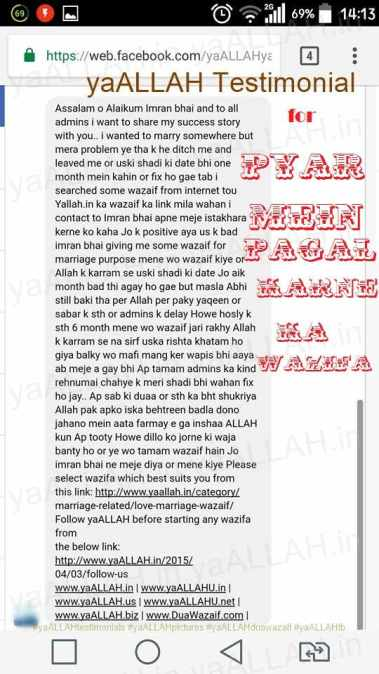 Muslim-Dating-Halal-Wazifa-for-Love-ya-ALLAH-Website-Testimonials-yaALLAH-250517