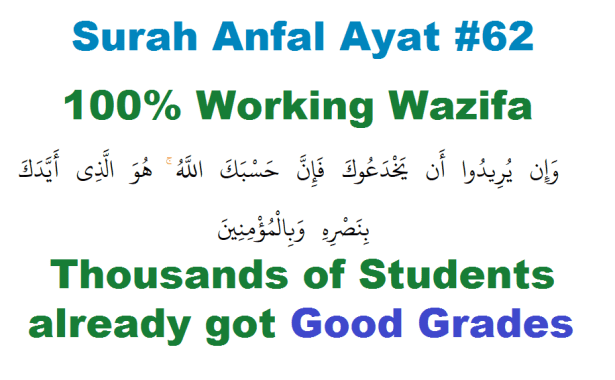 how-to-study-in-exams-surah-anfal-ayat-62-yaALLAH-130517