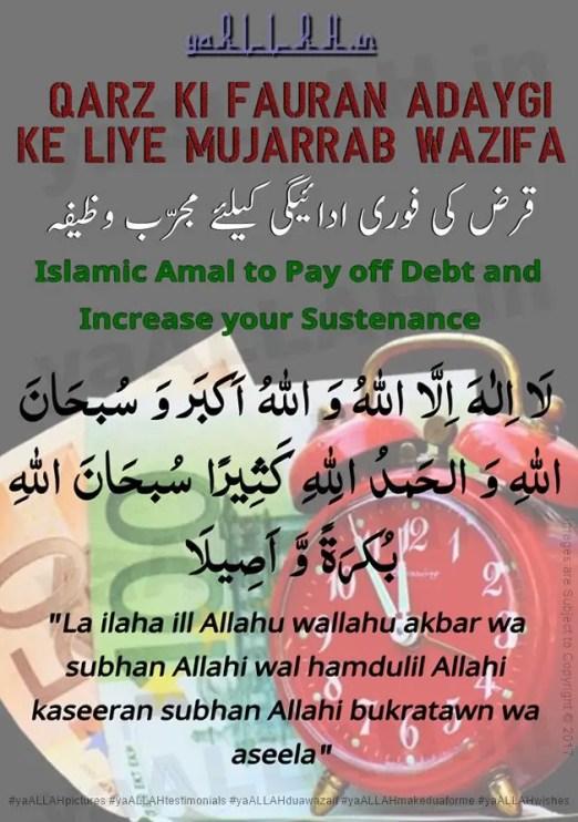 wa-subhan-Allahi-wal-bukratanwa-Dua-for-Fast-Solve-Financial-Crisis-yaALLAH-130917