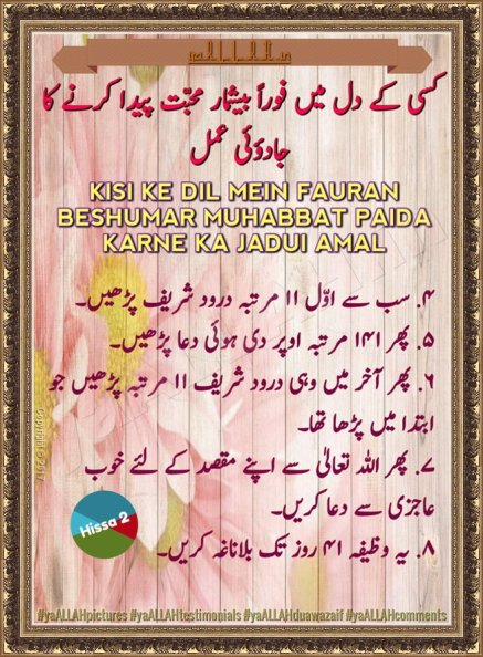 wazifa-to-create-love-in-someone's-heart-for-love-2