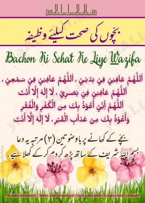 bachon ki sehat ke liye wazifa in urdu