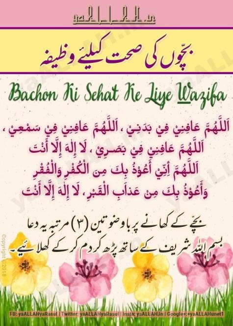 Healthy Child) Islamic Dua for Growth of Child-Best to Gain Weight