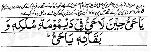 Taweez for Child Protection Bachon ki Hifazat Ka Qurani Amal-yaALLAH-100717