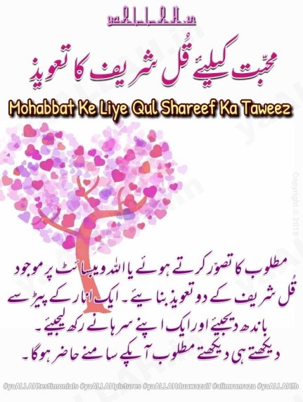 surah al ikhlas ka taweez for love