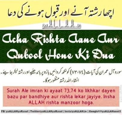 acha rishta aane aur qabool hone ki dua in urdu