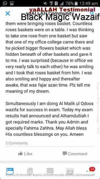 khatarnak jadu tona ki kat ka Islamic Qurani wazifa-yaALLAH Testimonial-12.2