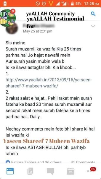 ya-seen-shareef-7-mubeen-wazifa-1-yaALLAH Testimonial-24aug17