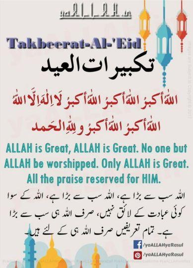 eid-ki-takbeerat-ALLAHU-akbar-la-Ilaha-Illallah-walillahil-hamd-yaALLAH