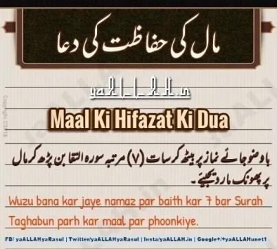 jaan maal ki hifazat ki dua with hindi urdu translation