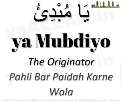 ya mubdiyo-Khawateen Me Athra Marz Ka Rohani Ilaj