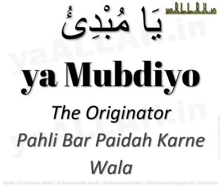 ya mubdiyo-Khawateen Me Athra Marz Ka Rohani Ilaj- yaALLAH-170917