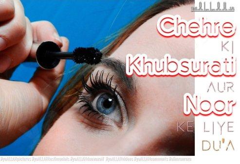 Effective Dua for Beauty on Face-chehre ki khubsurati-aur-noor-ke-liye-dua-surah-yusuf