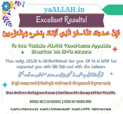 Dua for Exams Read 7 Times in english
