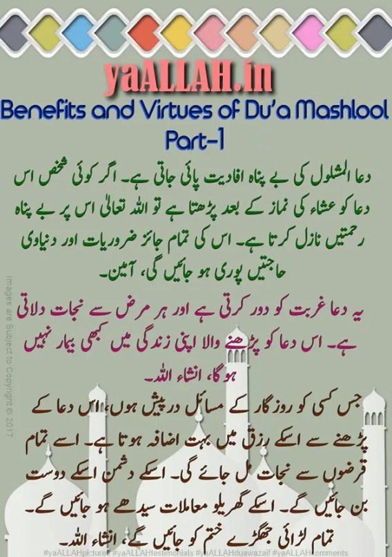Dua Al-Mashlool in Arabic PDF with Meaning & Benefits Part-1