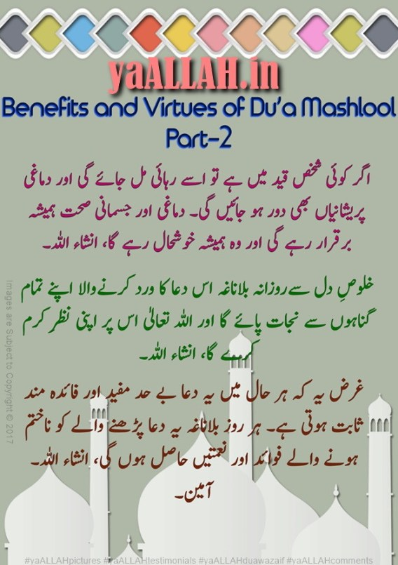 Dua Al-Mashlool in Arabic PDF with Meaning & Benefits