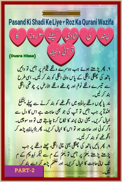 Strong Wazifa to Get Love Back in 3 Days in Urdu Part-2