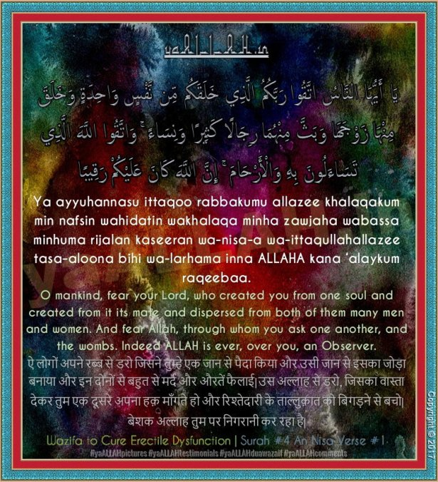 Surah An Nisa ayat-1-The Women-ya-Ayyuhal-erectile-dysfunction-yaALLAH
