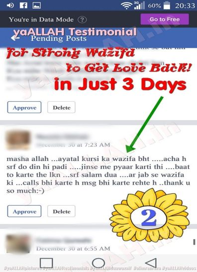 Ayatul-Kursi-Wazifa-for-Love-Marriage-yaALLAH-Testimonial-2