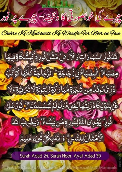 Chehre Ki Khubsurti Ka Wazifa-Dua for Noor on Face in arabic